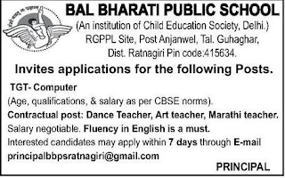 BBPS, Ratnagiri Recruitment 2019 TGT/Computer/Dance Teacher/ Art Teacher/Marathi Teacher Jobs