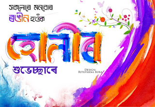 Happy holi Pic assamese