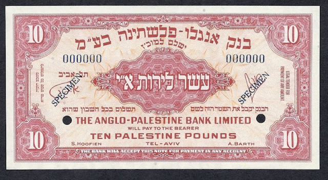 10 Pounds note Anglo Palestine Bank