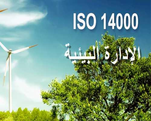 بحث حول الإدارة البيئية في المؤسسة وفقا لمواصفات الايزو 14000