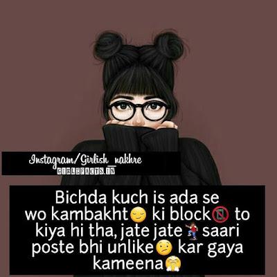 Bichda kuch is ada se wo kambakht ki block to kiya hi tha jate jate saari post bhi unlike kar gaya kameena