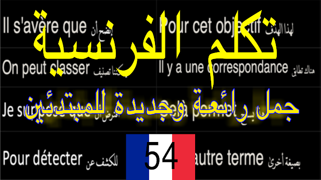 تعلم جمل رائعة وجديدة للتحدث بالفرنسية بالنطق - سلسلة أكثر الجمل إستعمالا Parler en français 54