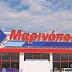 Συνελήφθη ο επιχειρηματίας Δημήτρης Μαρινόπουλος