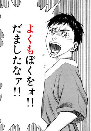 よくもぼくをォ!! だましたなァ!! quote from manga Historie, ヒストリエ (chapter 20)