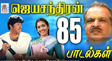 Jeyachandran 85 songs
