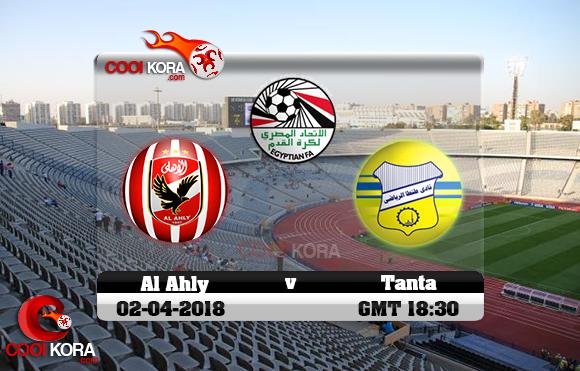 مشاهدة مباراة الأهلي وطنطا اليوم 2-4-2018 في الدوري المصري