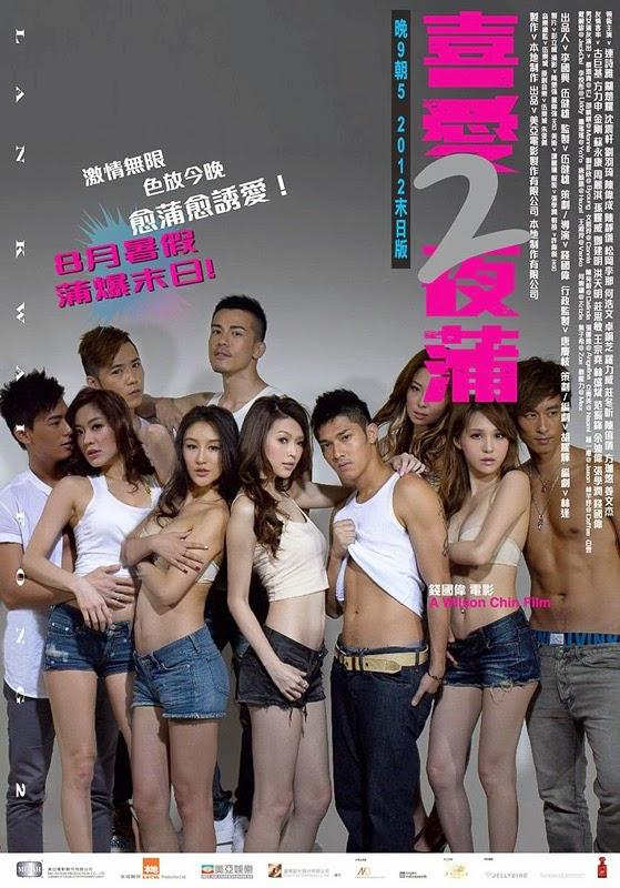 Lan Kwai Fong 2 Full Movie | OKKALA STORE