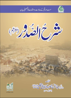 Download: Sharh ul Sudoor pdf in Urdu