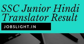 SSC Junior Hindi Translator Result
