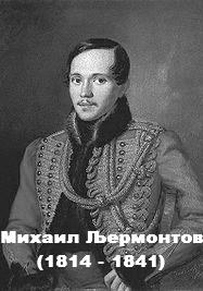 Михаил Љермонтов – ГРОФИЦИ РОСТОПЧИНОЈ