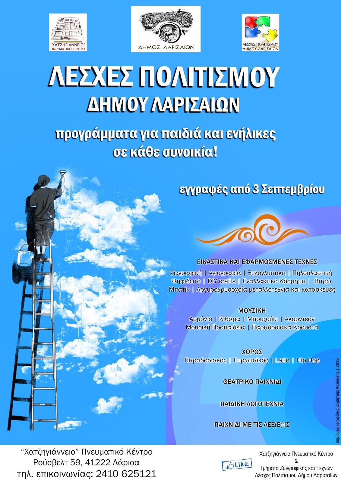 Ξεκινούν οι εγγραφές στις Λέσχες Πολιτισμού του Δήμου Λαρισαίων