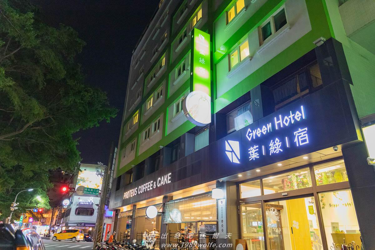逢甲夜市住宿 葉綠宿旅館 環保旅店 分享美好綠色生活 - 出發吧! 沃爾夫.