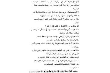 Surat Terakhir Perawat Aleppo yang Putuskan Bunuh Diri. Sampai Kapan Ini Terjadi Yaa Ummah?
