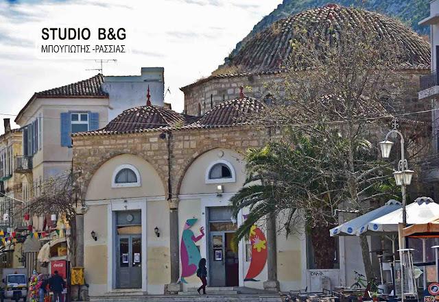 Ναύπλιο: Θετική γνωμάτευση του  Κεντρικού Αρχαιολογικού Συμβουλίου για τις παρεμβάσεις στο Τριανόν