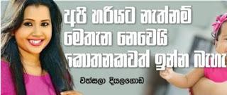 Gossip 9 Lanka: Chat with Wathsala Diyalagoda | Gossip