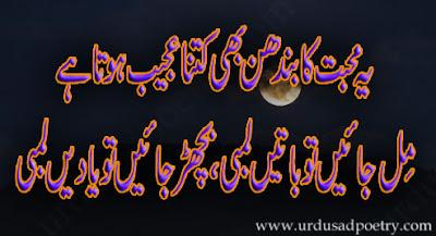 Ye Mohabbat Ka Bandhan Bhi Kitna Ajeeb Hota Hey