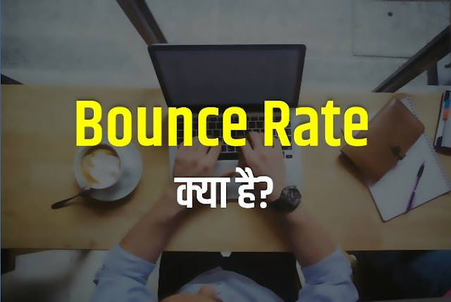 Bounce rate in Hindi. SEO tools.