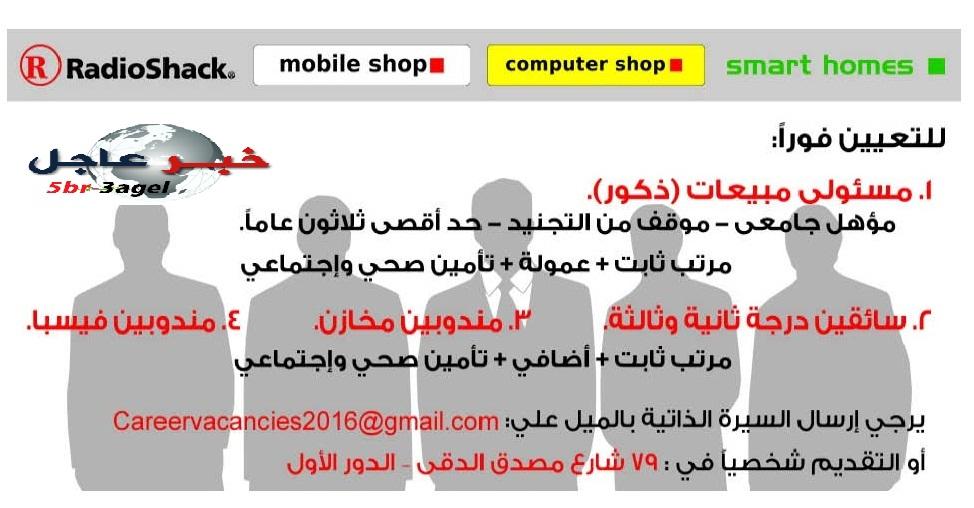 وظائف لجميع المؤهلات براتب ثابت وعمولات ومزايا اخرى بجريدة الاهرام 4 / 3 / 2016
