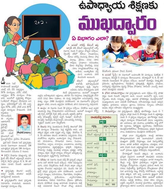 Preparation plan to AP DEECET 2015 Exam