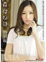 (Re-upload) MDYD-695 義母奴隷-特別編- JU