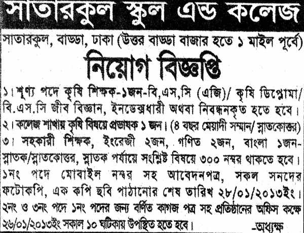 Jobs Barta: Satarkul School and College Dhaka Jobs