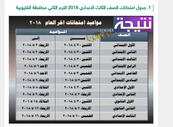 جدول امتحانات الصف الثالث الاعدادي الترم الثاني 2018 جميع المحافظات