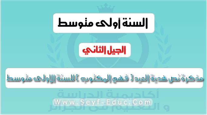 مذكرة نص هدية العيد ( فهم المكتوب ) اللغة العربية للسنة الاولى متوسط الجيل الثاني
