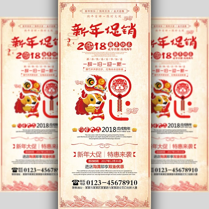 Chinese New Year promotional display rack free psd