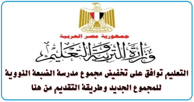 عاجل شوقي يوافق علي تخفيض مجموع التقديم لمدرسة الضبعة النوورية 2018