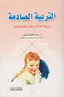 التربية الصادمة، تربية الدلال وإفرازاتها الخفية - عبد العظيم كريمي