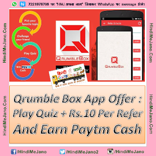 Tags – Qrumble box app, play quiz and get paytm cash, refer and earn, Qrumble box app hack, Qrumble Box Online script tricks, Qrumble Box App Unlimited Earning tricks, Free rs10 paytm on signup, rs10 paytm per refer, PROOF, free paytm cash, unlimited paytm cash tricks, paytm online script,