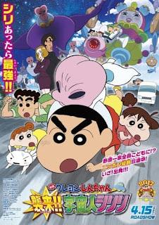 تقرير فيلم كرايون شين-تشان الخامس والعشرين: غزو! شيريري الفضائي | Crayon Shin-chan Movie 25: Shin-chan Shuurai! Uchuujin Shiriri