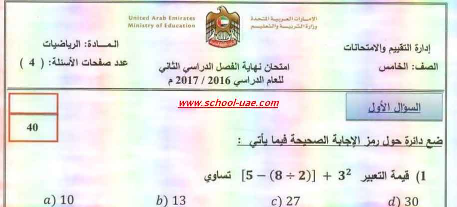 امتحانات الرياضيات الوزارية للصف الخامس فصل ثالث - مناهج الامارات