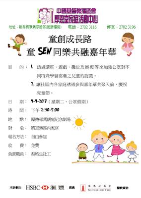 活動推介 : 「 童SEN同樂 共融嘉年華 」