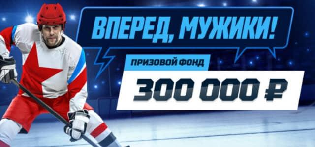 300000 рублей к ЧМ по хоккею