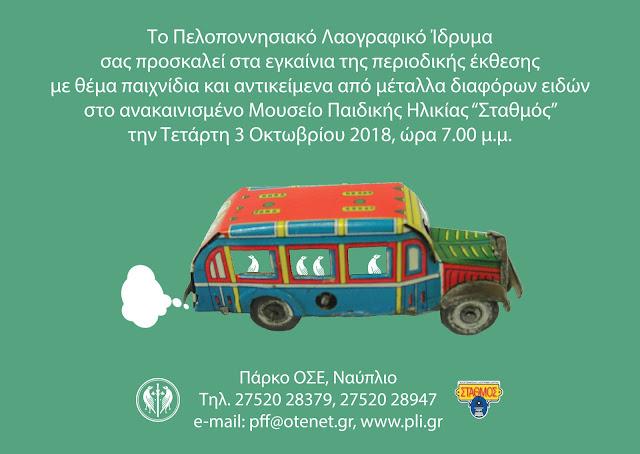 """Ναύπλιο: Εγκαίνια έκθεσης παιδικών παιχνιδιών στο Μουσείο Παιδικής Ηλικίας """"Σταθμός"""""""