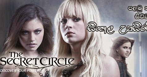 Secret Circle Season 01 Episode 04 Sinhala Subtitle