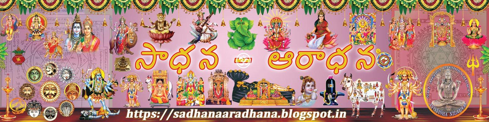 సాధన  ఆరాధన ॐ SADHANA ARADHANA