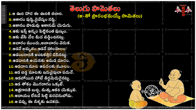 Here is telugu saamethalu funny,telugu saamethalu in english,Telugu Letters,Lern in Telugu language,Telugu Vayakaranam,Telugu Padyalu,Telugu Guninthalu,Telugu samethalu (idoims),telugu pattu kommalu,Refresh your mind with Telugu Saamethalu,telugu samethalu,telugu saamethalu meaning,telugu saamethalu pdf