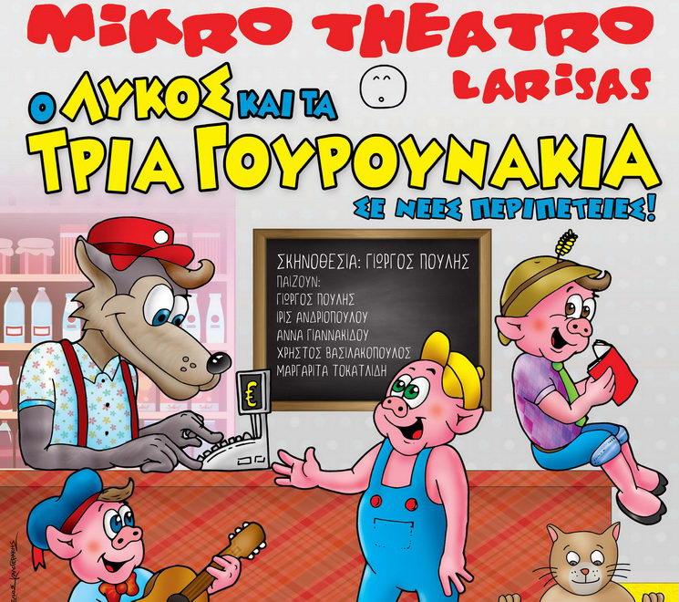 """""""Ο Λύκος και τα τρία Γουρουνάκια σε νέες περιπέτειες"""" στην Αλεξανδρούπολη"""