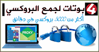 Free bot Proxy