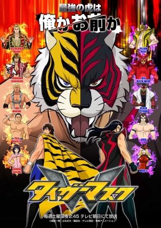 Tiger Mask W ตอนที่ 1-13?? ซับไทย