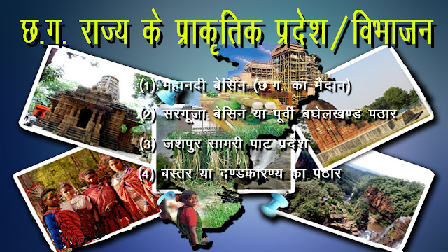 chhattisgarh gk questions with answers quiz nature, land partition, district, rivers with all competitions exams papers and current affairs in hindi quiz pdf.[छत्तीसगढ़ के प्राकृतिक प्रदेश एवं विभाजन, धरातलीय संरचना]