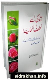 Zindagi Book Urdu