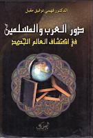 تحميل كتاب العرب في المحرقة النازية ضحايا منسيون