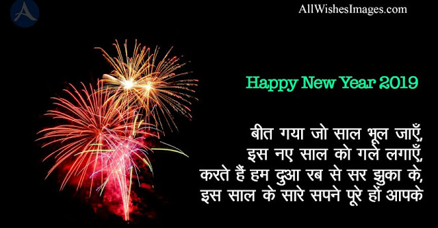 Awesome New Year Shayari 2019