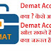 What is a Demat Account in hindi ? and  How to Open Demat Account ?