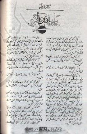Romantic Urdu Novel Yaro Dua Karo by Saira Raza PDF