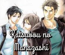 Katsubou no Manazashi
