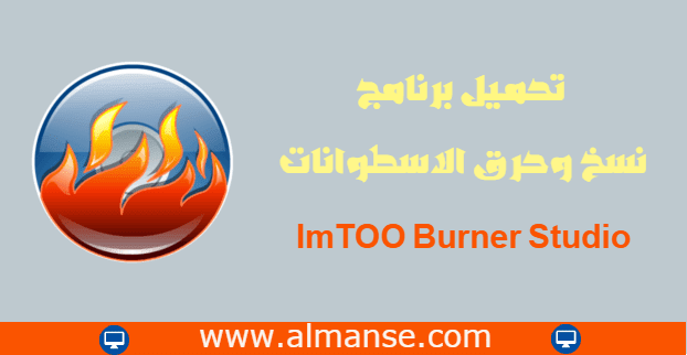 download ImTOO Burner Studio